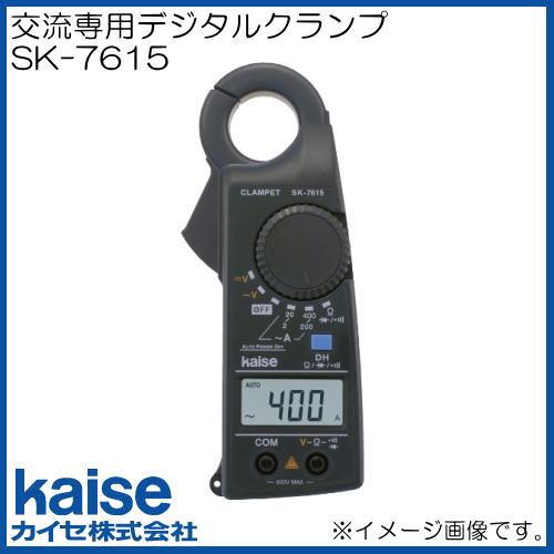 交流専用デジタルクランプメータ SK-7615 カイセ kaise