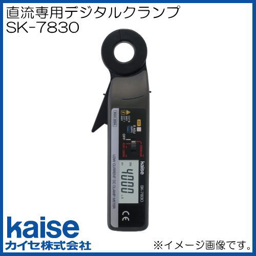 直流専用デジタルクランプメータ SK-7830 カイセ kaise