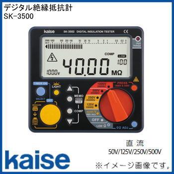デジタル絶縁抵抗計 SK3500 SK-3500 カイセ kaise