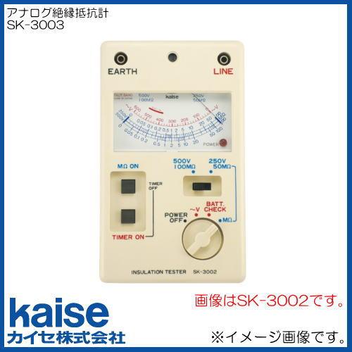 アナログ絶縁抵抗計(500V/1000V) SK-3003 カイセ SK3003