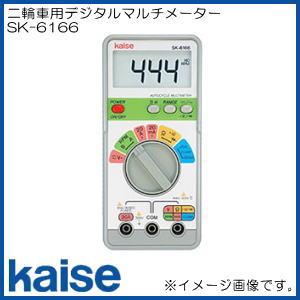二輪車用デジタルテスターSK-6166 カイセ