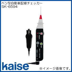 ペン型自動車配線チェッカー SK-6594 カイセ