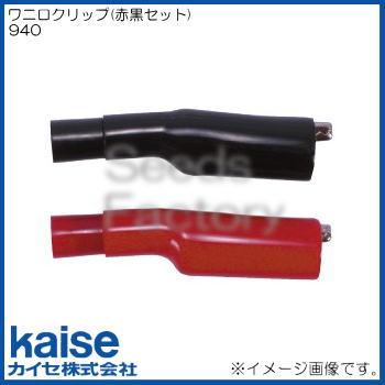 テストリードのピン先に差し込んで使用 ワニ口クリップ 全品最安値に挑戦 kaise 2020新作 カイセ 940