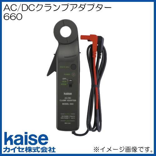 AC/DCクランプアダプター 660 カイセ