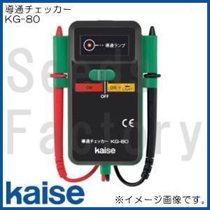 導通試験に特化した単機能テスターなので操作が簡単 海外輸入 導通チェッカー 購入 KG-80kaise KG80 カイセ