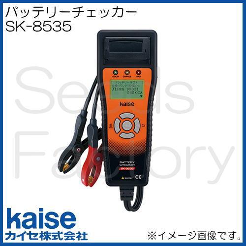 Kaise バッテリーチェッカー SK-8535 カイセ 送料無料