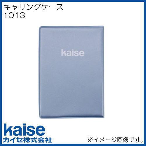 超定番 アイテム勢ぞろい キャリングケース 1013 カイセ kaise