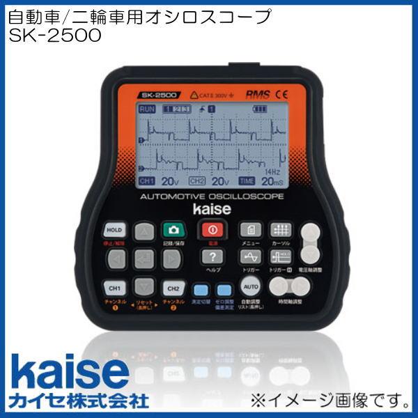 送料無料 自動車 二輪車用オシロスコープ 新品未使用正規品 SK-2500 kaise 春の新作 カイセ