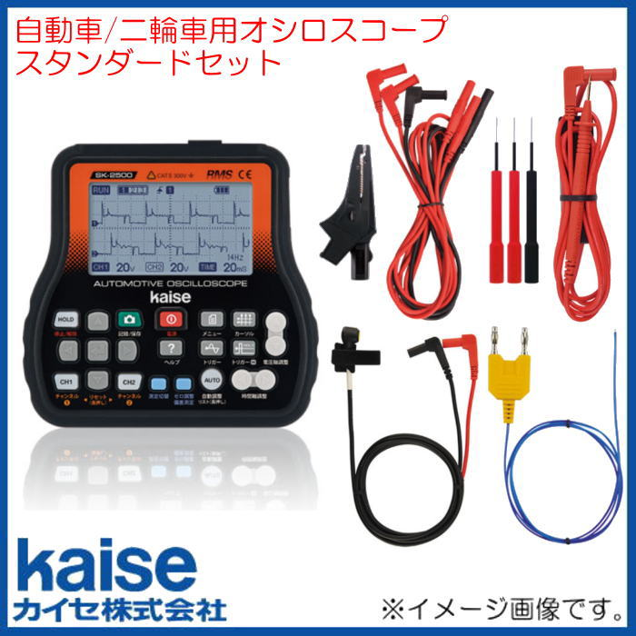 自動車/二輪車用オシロスコープ SK-2500 kaise カイセ スタンダードセット