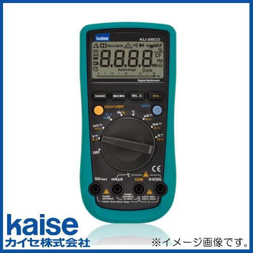 在庫品 デジタルサーキットテスター KU-2603 カイセ kaise KU2603