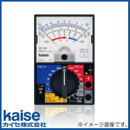 アナログテスタ アナログマルチメータ 新作通販 アナログサーキットテスター KF-33 数量は多 kaise KF33 カイセ