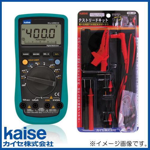 デジタルサーキットテスターセット KU-2603+100-41 カイセ kaise KU2603