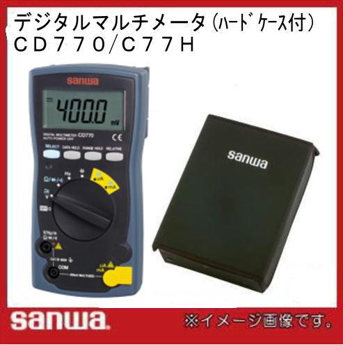 デジタルマルチメータ(ハードケース付) CD770/C77H 三和電気計器 SANWA