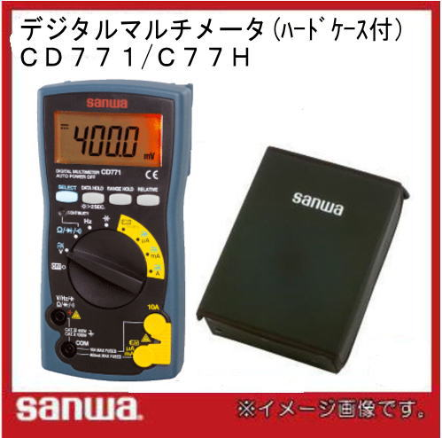 デジタルマルチメータ(ハードケース付) CD771/C77H 三和電気計器 SANWA