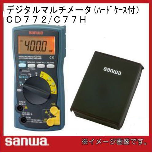 デジタルマルチメータ(ハードケース付) CD772/C77H 三和電気計器 SANWA