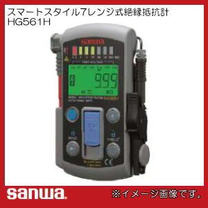 スマートスタイル7レンジ式絶縁抵抗計 HG561H 三和電気