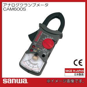 アナログクランプメータ CAM600S 三和電気計器 SANWA