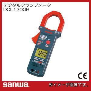 クランプメータ DCL1200R 三和電気計器 SANWA