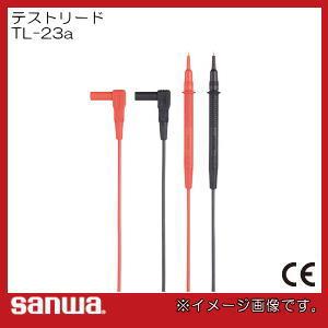 セール商品 テストリード TL-23a メーカー公式 SANWA 三和電気計器