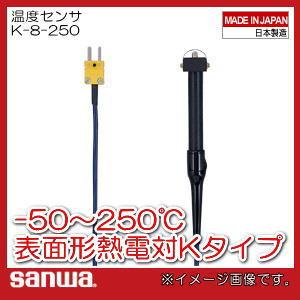 表面温度センサ K-8-250 三和電気計器 SANWA