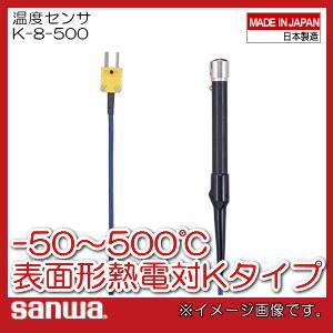 表面形温度センサ K-8-500 三和電気計器 SANWA