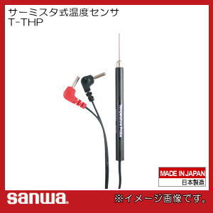 温度センサ T-THP 直営限定アウトレット ☆国内最安値に挑戦☆ SANWA 三和電気