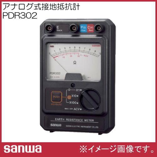 アナログ式接地抵抗計 PDR302 SANWA 三和電気