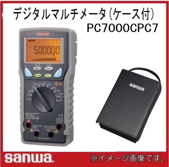 デジタルマルチメータ(ケース付) PC7000 三和電気計器 SANWA
