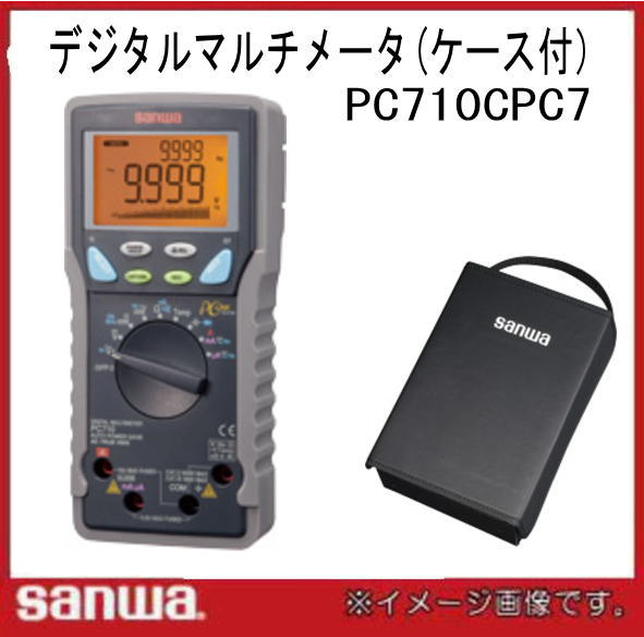 デジタルマルチメータ(ケース付) PC710 三和電気計器 SANWA