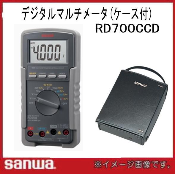 デジタルマルチメータ(ケース付) RD700 三和電気計器 SANWA