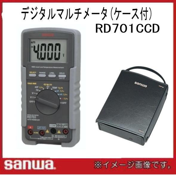 デジタルマルチメータ(ケース付) RD701 三和電気計器 SANWA