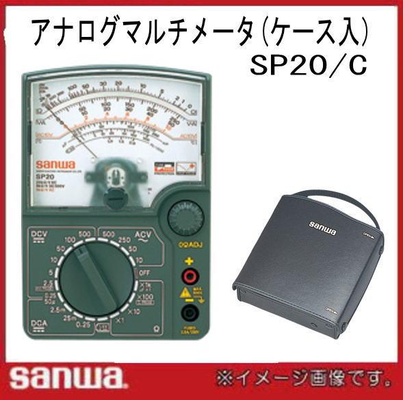 SP20にケースが付いたセット品 アナログマルチテスタ 信憑 SP20 C オンラインショッピング 三和電気計器 SANWA