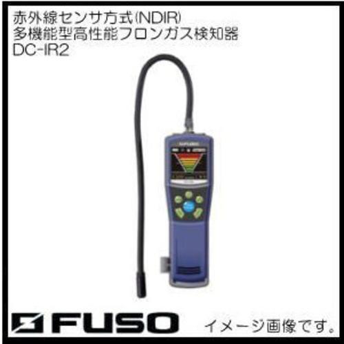 FUSOバーゲン 赤外線センサ方式(NDIR) フロンガス検知器 DC-IR2 FUSO