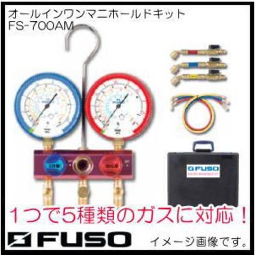 オールインワンマニホールドキット FS-700AM FUSO