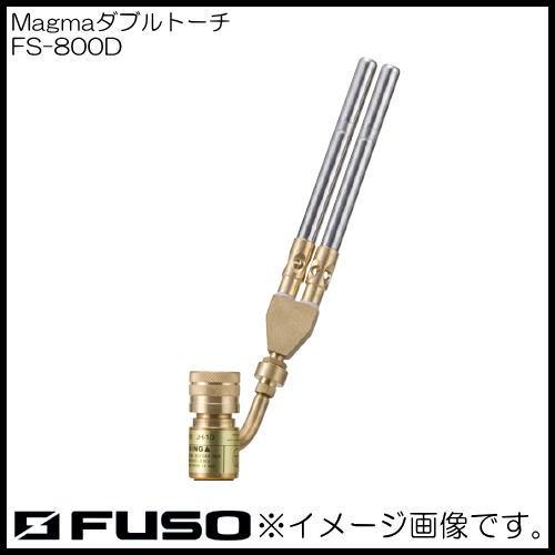Magmaツイントーチ FS-800D FUSO ガストーチ ガスバーナー