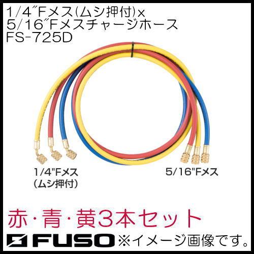 "1/4""Fメス(ムシ押付)x5/16""Fメス チャージホース3本セット FS-725D FUSO"