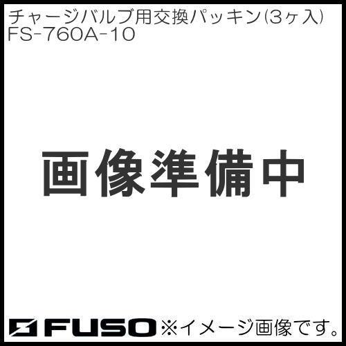 舗 R32 R410a用チャージバルブ用交換パッキン 3ヶ入 FS-760A-10 FUSO ショッピング