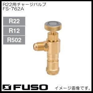 エアコン工具 空調工具 上品 FUSOバーゲン R12 ついに入荷 FS-762A-k FUSO 502用チャージバルブ 22