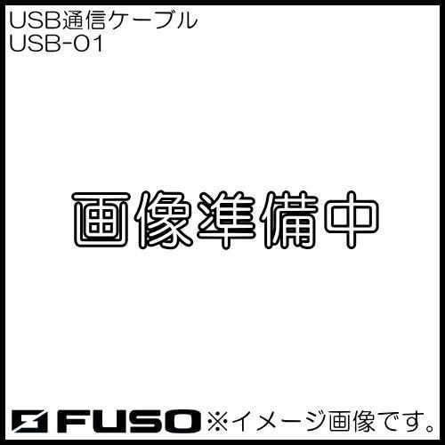 USB通信ケーブル 出色 USB-01 [正規販売店] FUSO