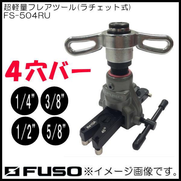 軽量型フレアツール 4サイズタイプ FS-504RU FUSO