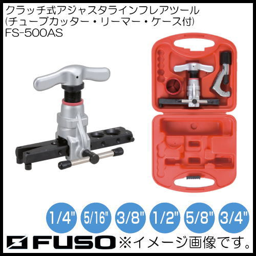 クラッチ式アジャスタラインフレアツールセット FS-500AS FUSO FS500AS
