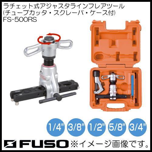 ラチェット式アジャスタラインフレアツール FS-500RS FUSO FS500RS
