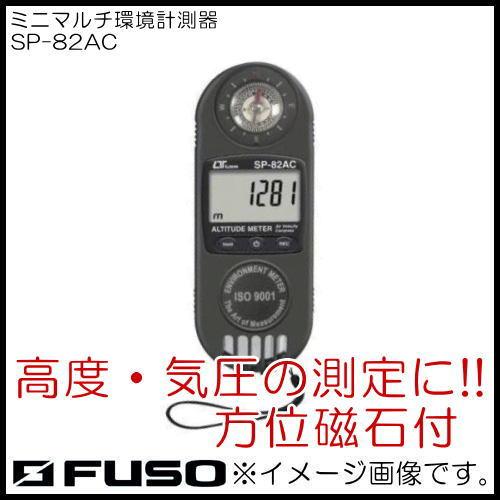ミニマルチ環境計測器 SP-82AC 3機能 FUSO