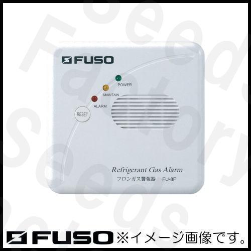 フロンガス警報器 R410A用 FU-8F-410A FUSO