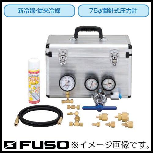 気密試験キット FS-850A FUSO 気密試験機器