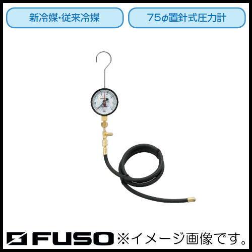 気密試験簡易キット FS-850B FUSO FS850B 気密試験機