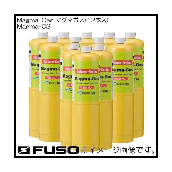 FUSOバーゲン Magma-Gas(マグマガス)12本 Magma-CS FUSO 替えボンベ