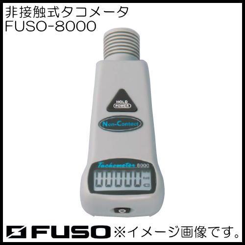 非接触式タコメータ FUSO-8000 FUSO