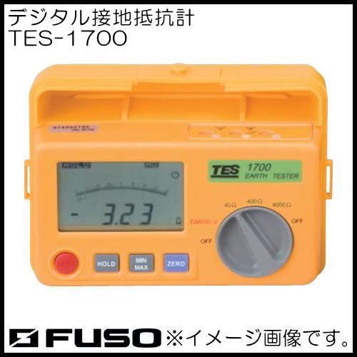 デジタル接地抵抗計 TES-1700 FUSO TES1700