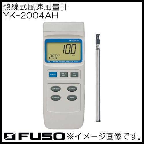発売モデル 熱線式で 風速 ☆正規品新品未使用品 風量 温度を1台で測定 熱線式風速風量計 YK-2004AH FUSO